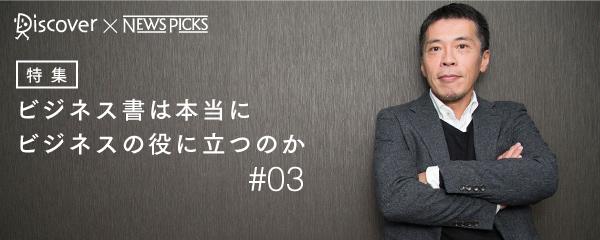 Vol.3】海老原嗣生「ビジネス書...