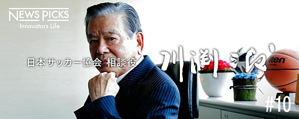 川淵三郎の画像 p1_30