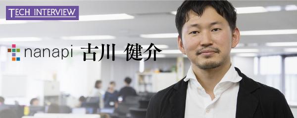nanapi_古川インタビュー (3)