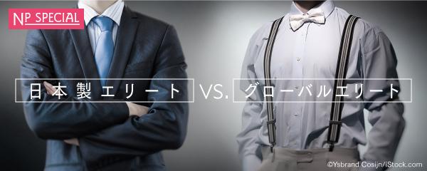 日本製エリートvsグローバルエリート