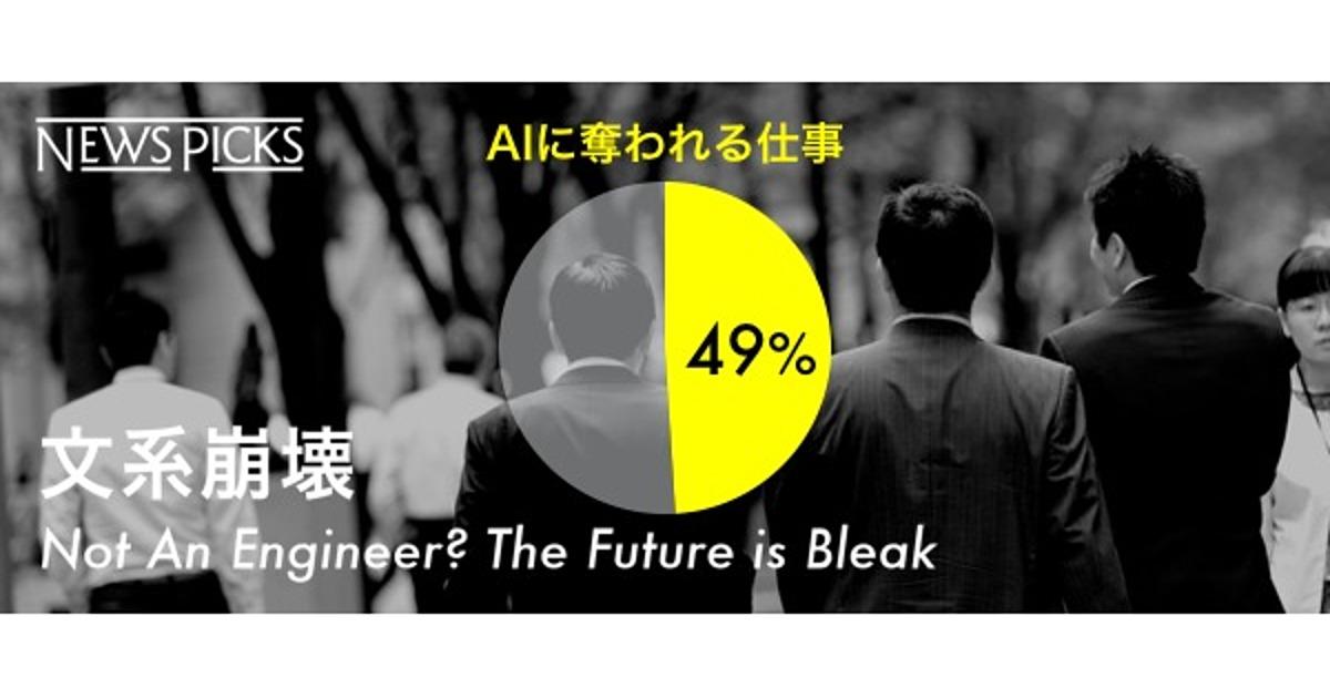 """""""テクノロジー失業者""""は49%、AIは文系の仕事を奪うのか?"""