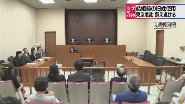 職場での旧姓使用を認めない判決 東京地裁プレミアムプラン