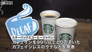イン レス カフェ スタバ 【デカフェ・カフェインレス】アイスコーヒーのおすすめ スタバやドトール、コンビニの味の違いを紹介