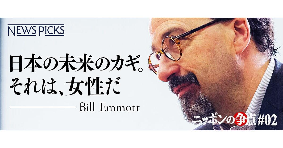 ビル・エモット】日本の未来のカ...