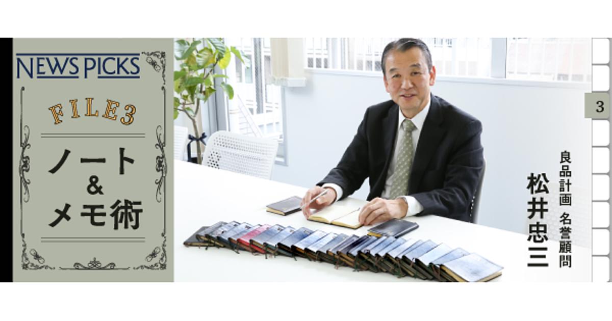 【松井忠三】無印良品のV字回復と健康管理を担った26年間の手帳