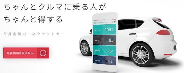 月定額のカーレンタルサービス「SmartDrive Cars」発表、安全運転で料金割引も