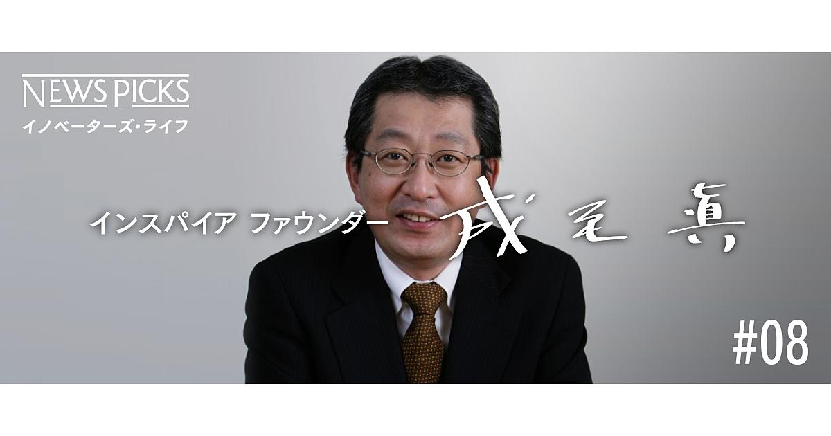 成毛 眞】日本マイクロソフト社長に就任。人事の大鉈を振るう ...