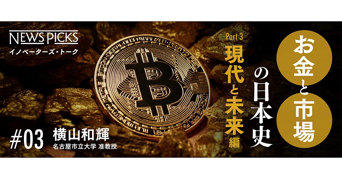 金本位の暗号通貨