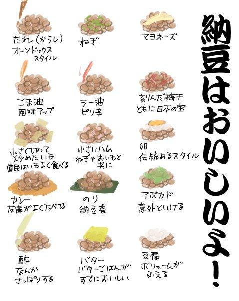 『納豆』のおすすめの食べ方がいろいろあるのでまとめてみた 気になったやつ試してみてくれ : ふぇー速