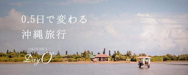 【沖縄旅行】+0.5日でより有意義に