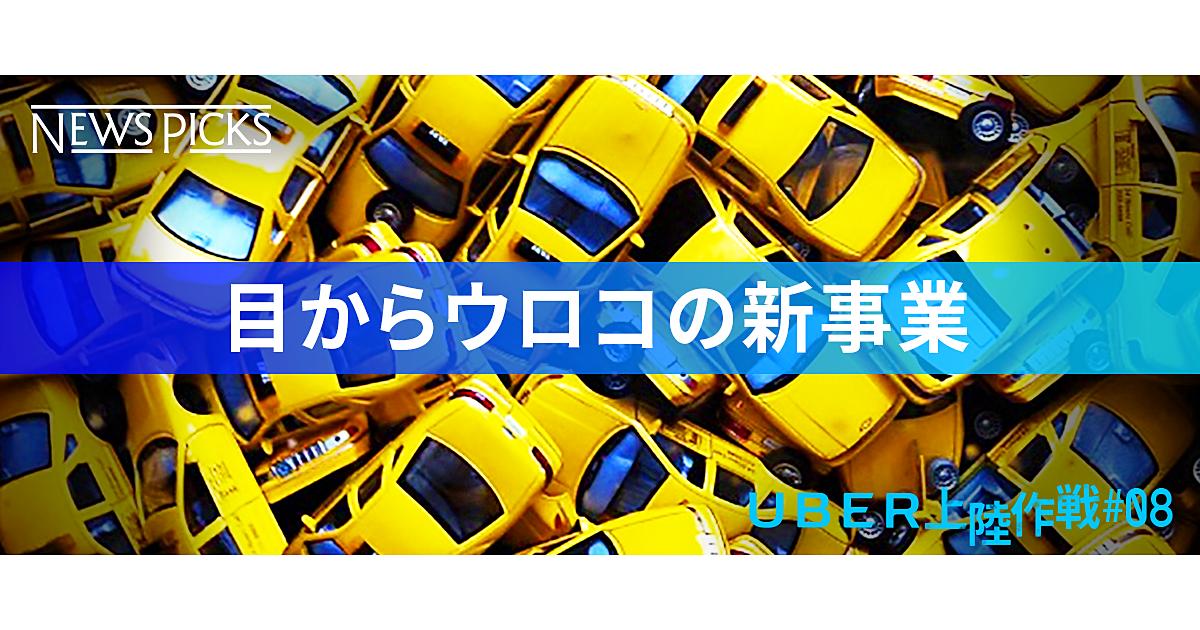 【独自】ウーバーと組んで、中古車を売りまくる「日本企業」の正体