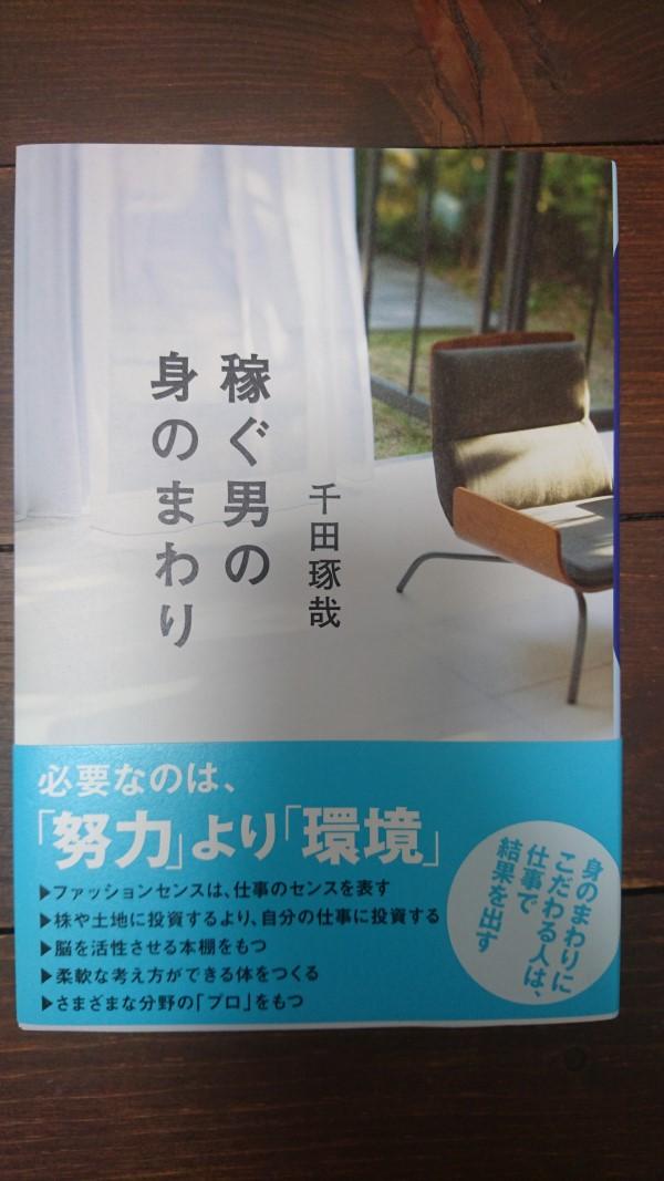 09c50d5f6c55 KARITOKE : 本から学ぶ普通のサラリーマンのブログ