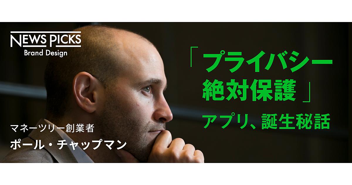 「個人情報を取らない」という哲学。原点は「日本人は我慢している」
