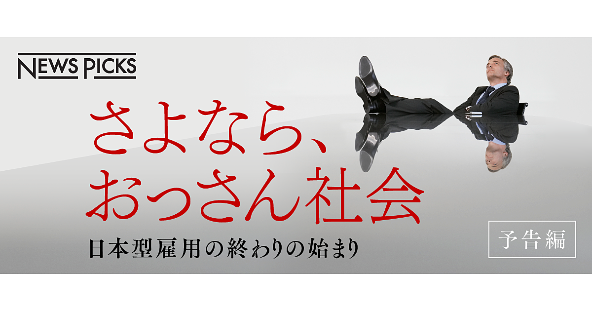 【新】「おっさん社会」が日本を滅ぼす