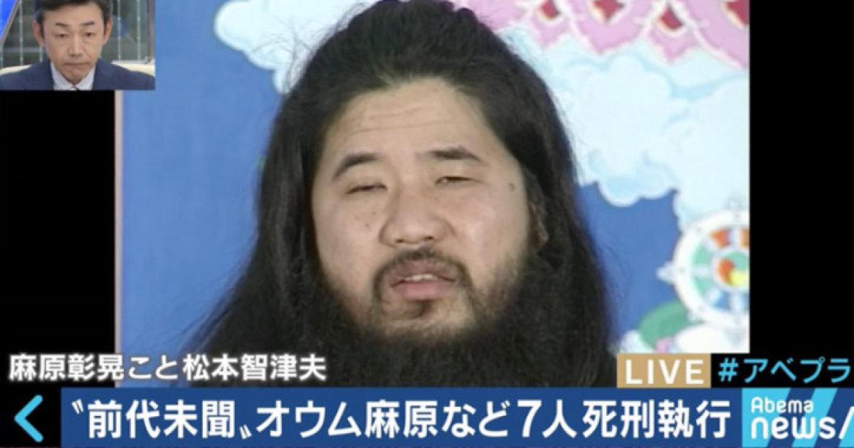 死刑 松本 智津 執行 夫