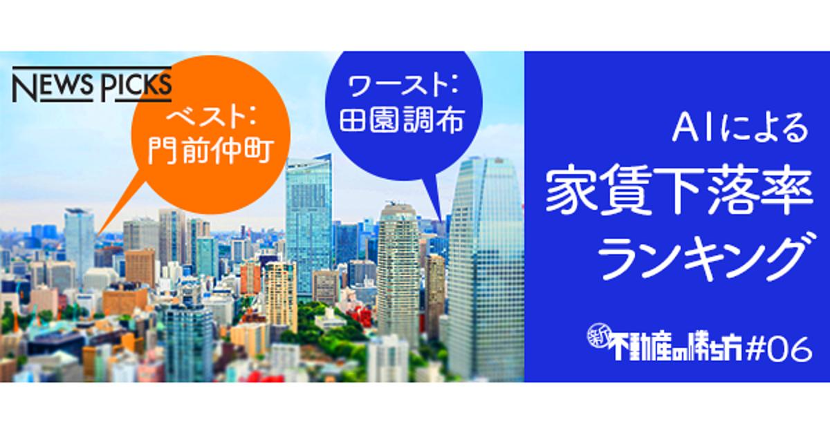 【AIが算出】東京五輪後に「家賃が下がる街・下がらない街100」