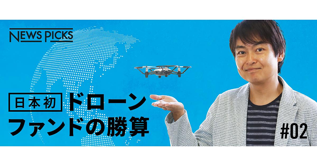 【直撃】本田圭佑が遂に出資した、ドローンファンドの描く野望