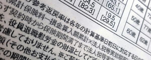 国税庁の「想定外」 日本生命が生み出した「節税保険」
