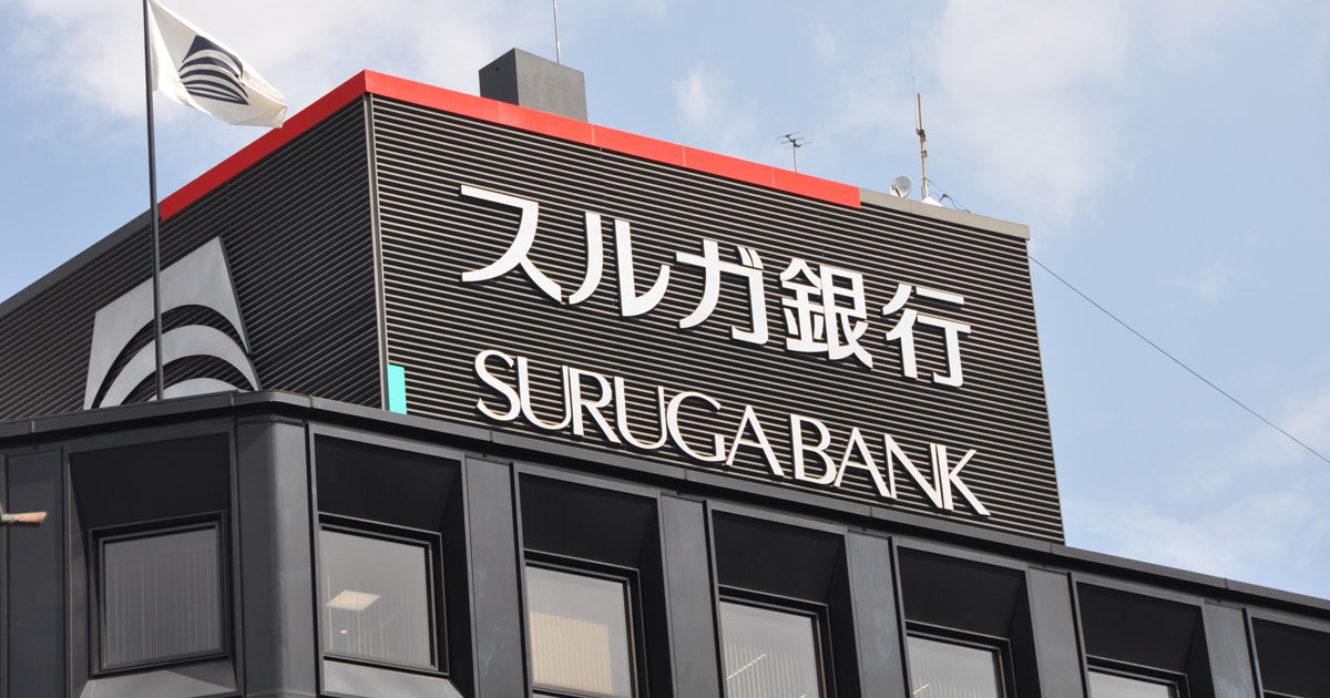 スルガ銀行に「退場の道」を用意せよ