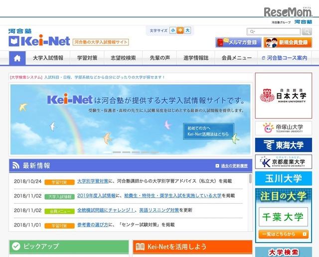 保護者 河合塾 ログイン マイページ