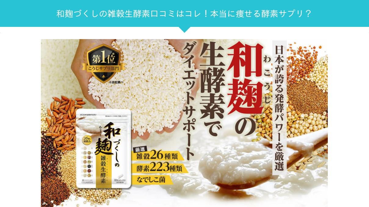 和 麹 づくし の 生 酵素 口コミ