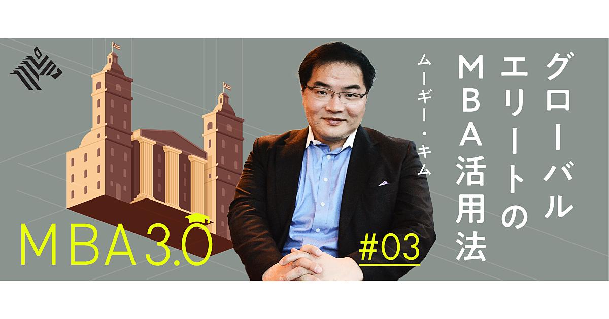 【ムーギー・キム】海外MBAで失敗する「日本人の3タイプ」