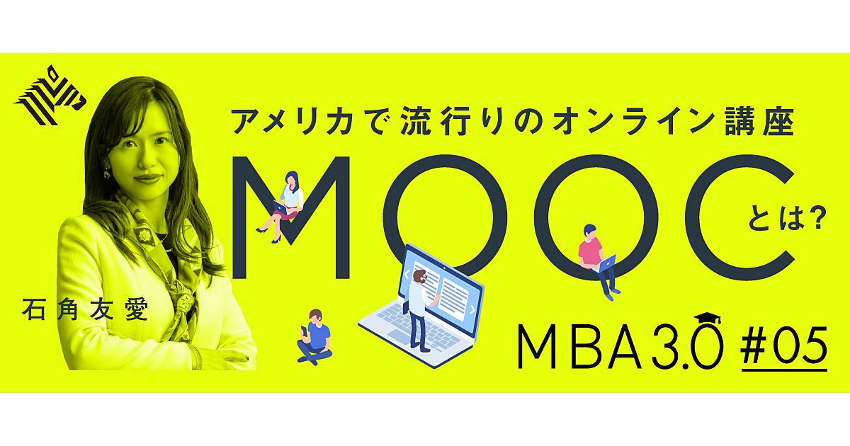 【実践】スキマ時間に学べる、ネット講座「MOOC」完全活用法