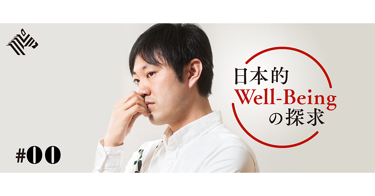 【石川善樹】僕が「Well-Being」の研究に人生をかける理由プレミアムプラン