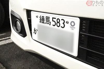 ここまで増えた軽自動車の「白ナンバー」 ラグビーW杯・東京五輪の特別仕様、なぜ人気(乗りものニュース)