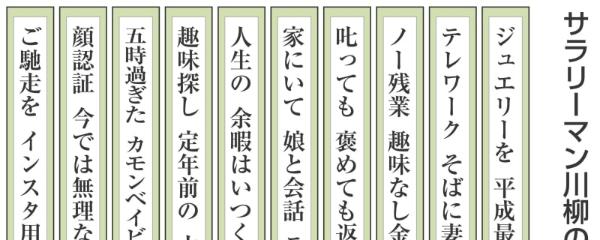"""コロナ サラリーマン 川柳 サラリーマン川柳""""withコロナ""""を詠む(日本テレビ系(NNN))"""
