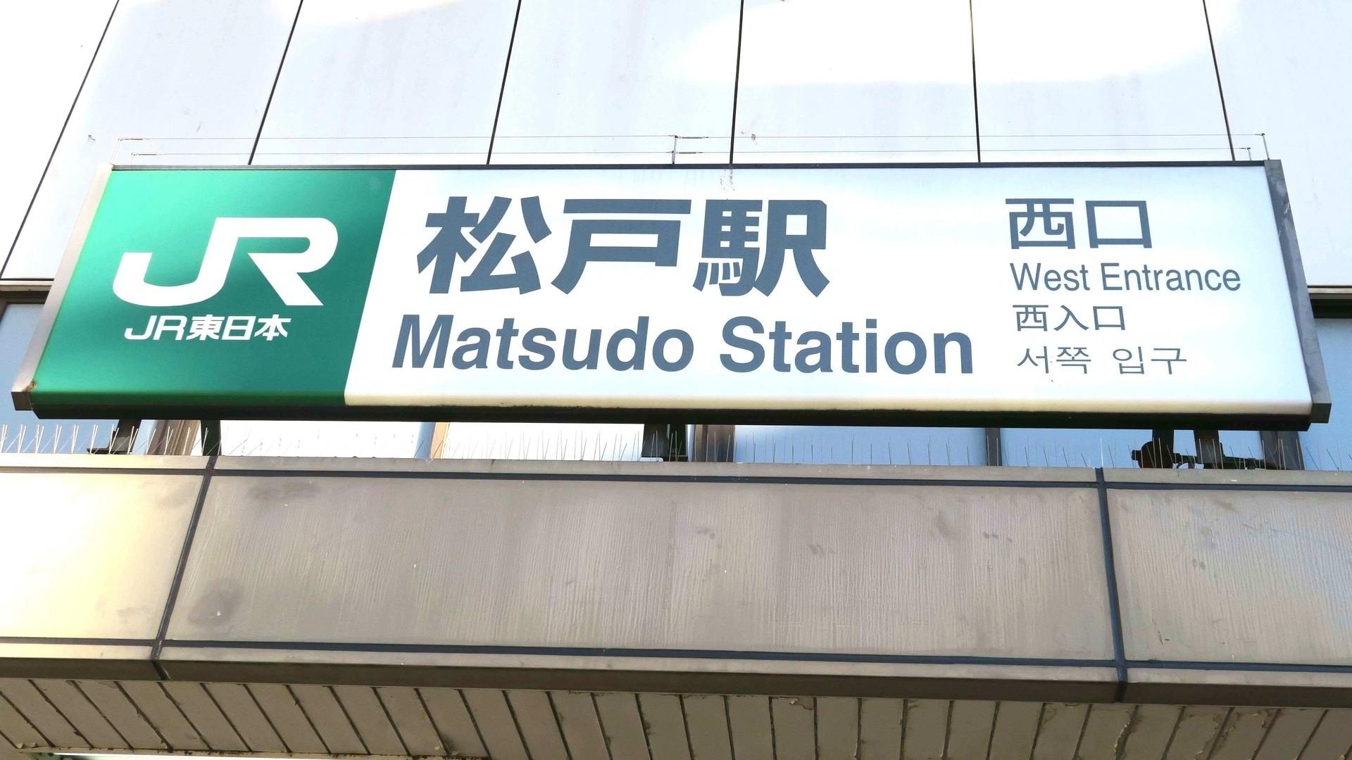 松戸 ゴールド ラッシュ