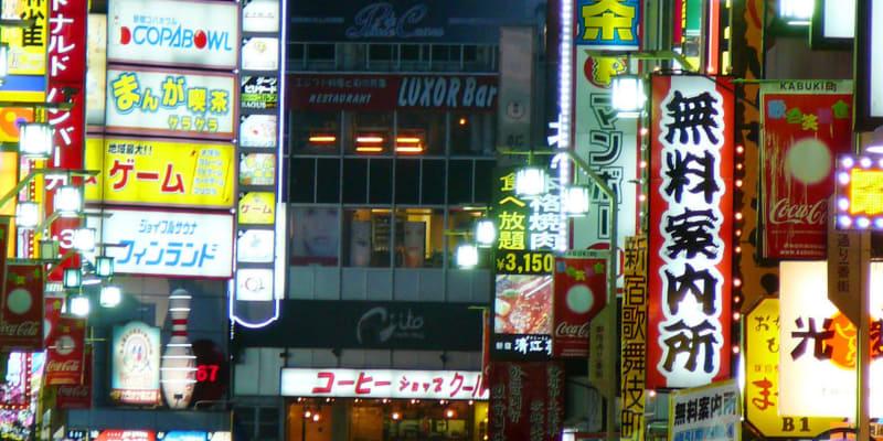 みかじめ料の支払いも罰則、東京 都暴力団排除条例改正へプレミアムプラン