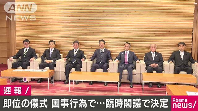 新天皇の即位の儀式 けさの臨時閣議で決定