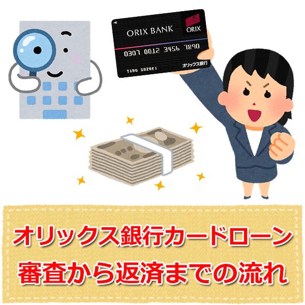 オリックス銀行カードローン 審査