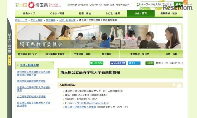 県 公立 2021 埼玉 高校 倍率