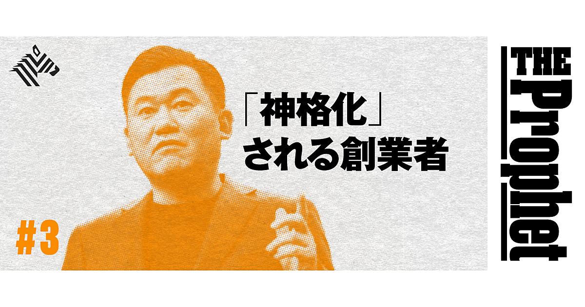 【証言】創業者・三木谷浩史とはどんな人物か?
