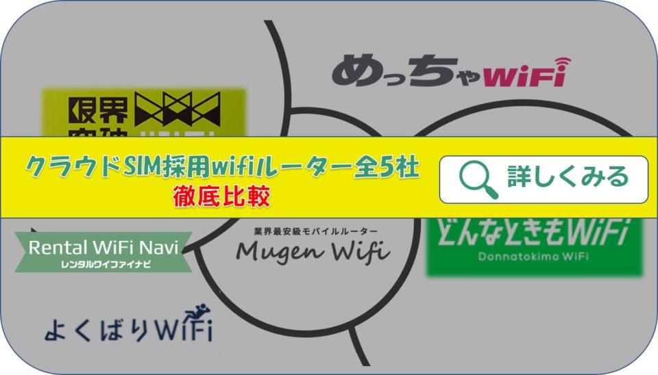 限界突破wifi めっちゃwifi