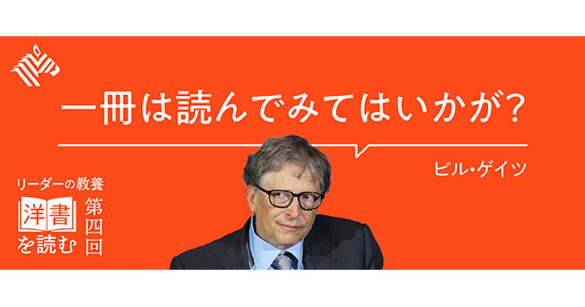 【必読】ビル・ゲイツが勧める、「今」読むべき10冊