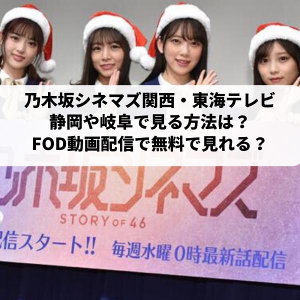 乃木坂シネマズ フル