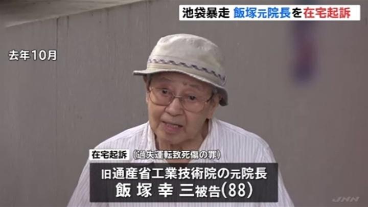 幸三 起訴 飯塚