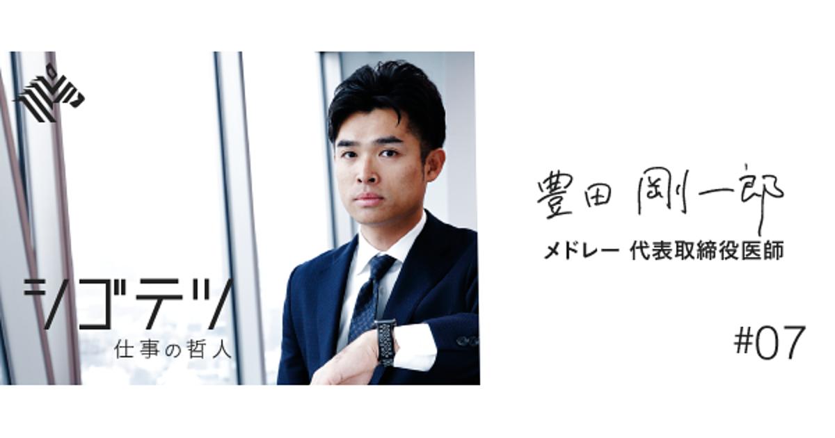 氏 豊田 剛一郎