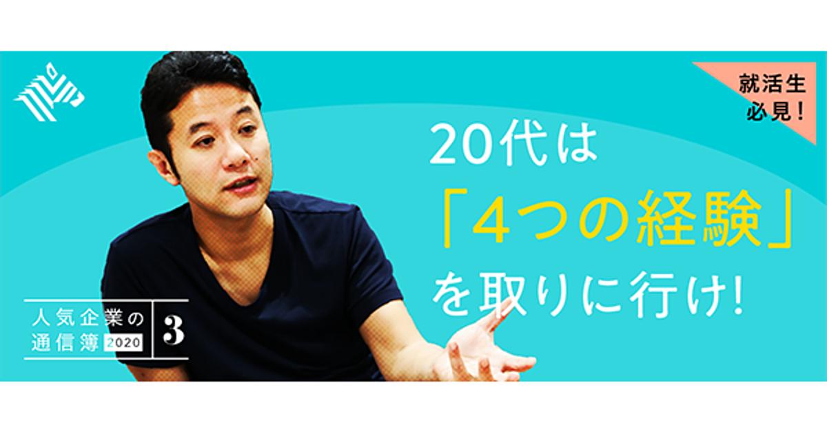 【入山章栄】成長できる会社「通説のウソ」を斬る