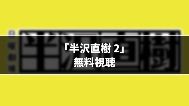 半沢 直樹 動画 dailymotion 1 話