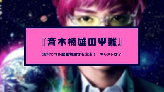 斉木 楠雄 の ψ 難 動画