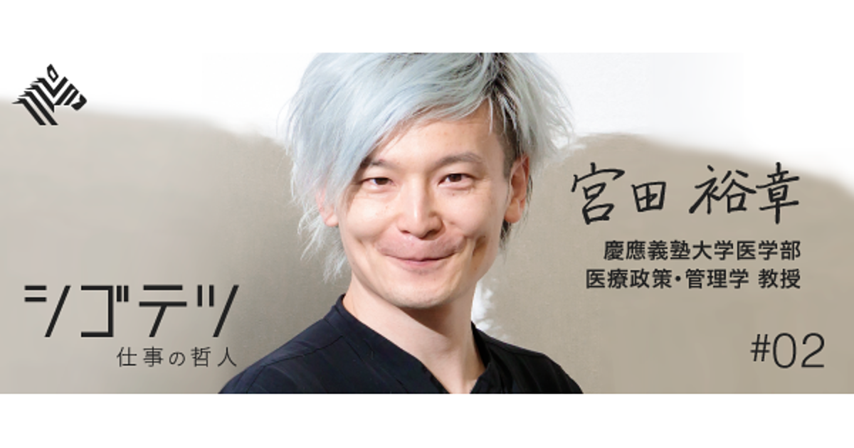 裕章 教授 宮田