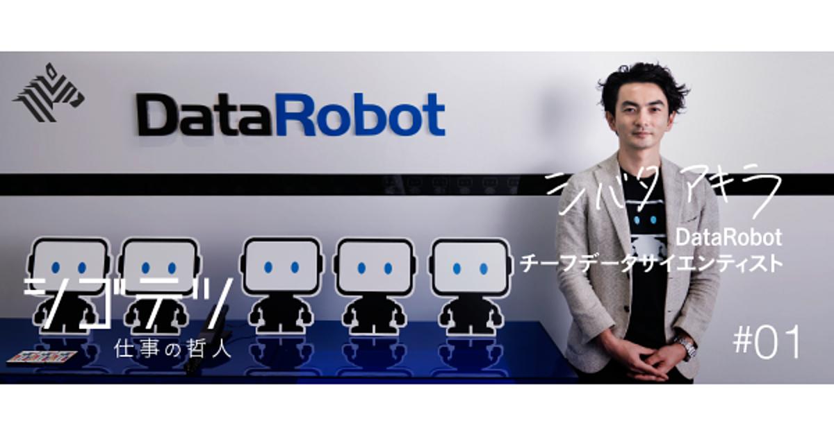 【シバタアキラ】「AIの民主化」を目指すデータサイエンティスト