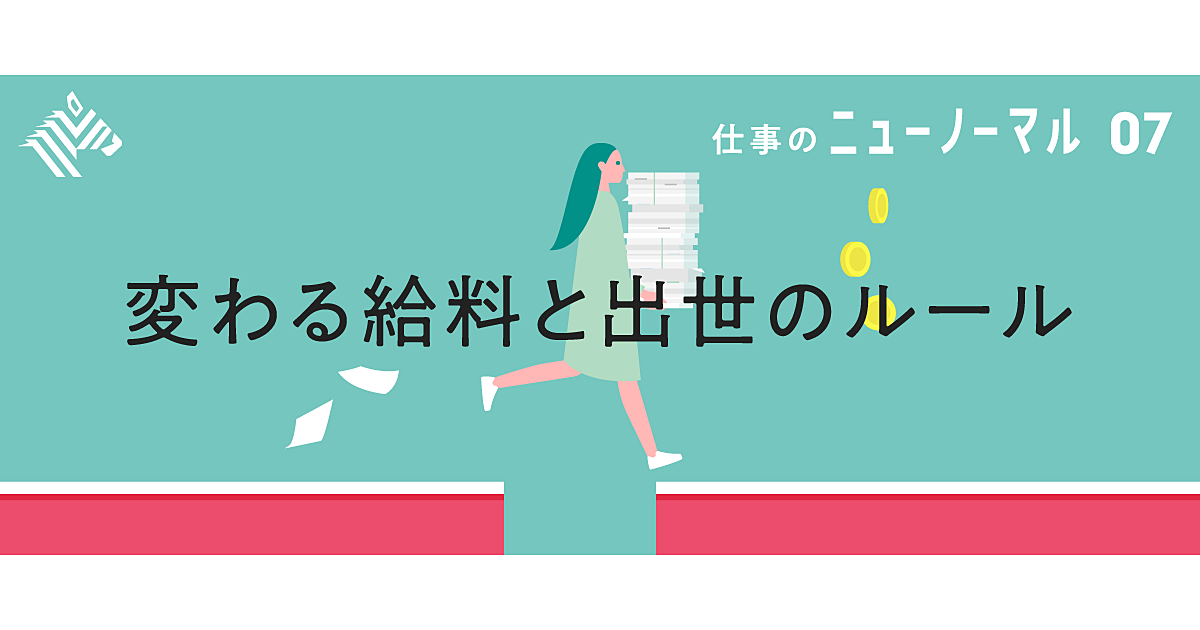 【直撃】日立人事トップが語る、新時代の昇進と降格の条件