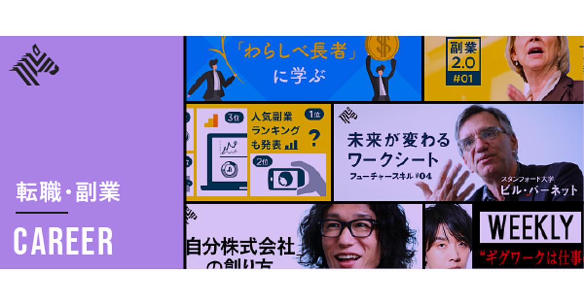 【おすすめ8選】コロナショックで変わる、働き方の未来