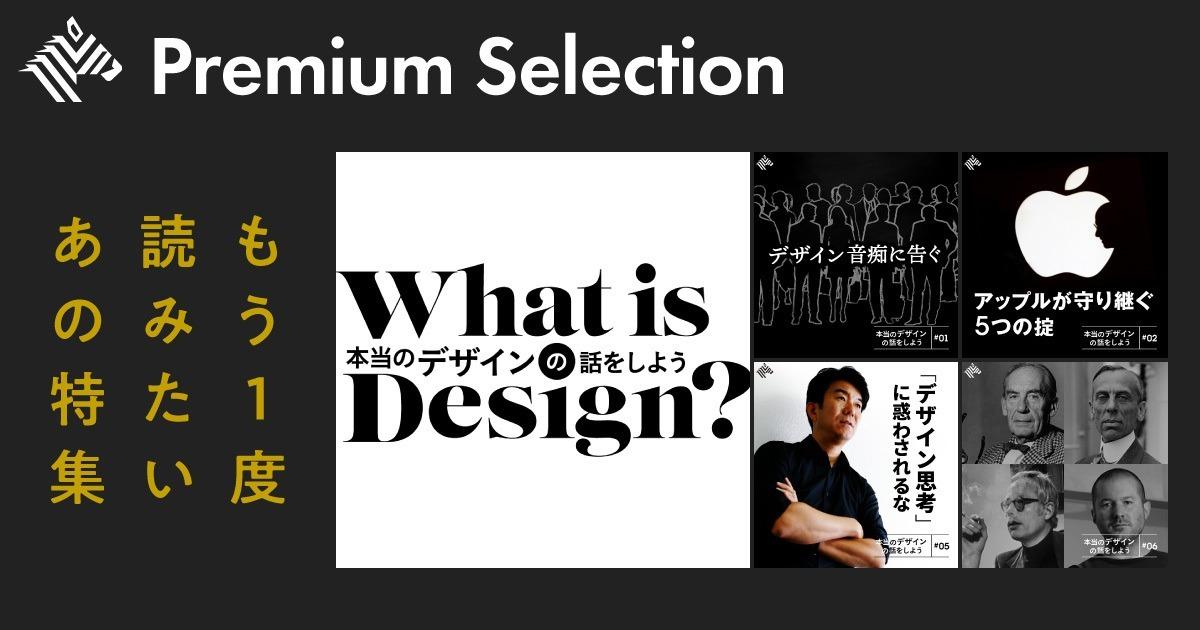 【保存版】本当のデザインの話をしよう