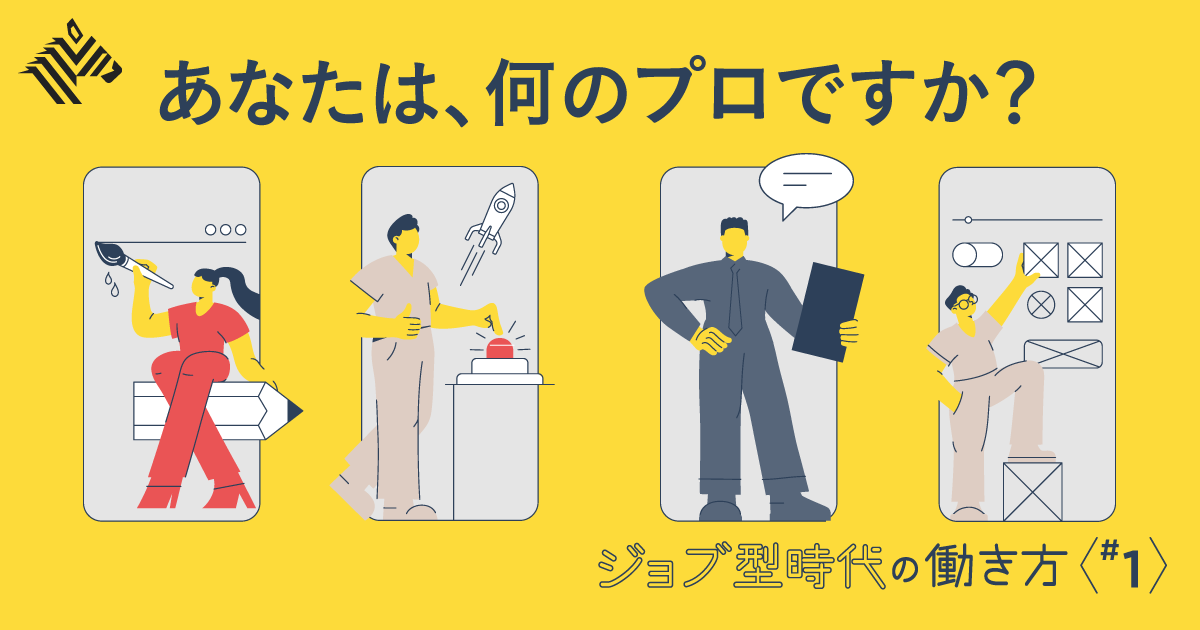 【完全図解】「ジョブ型」雇用で、仕事、給料、昇進はこう変わる